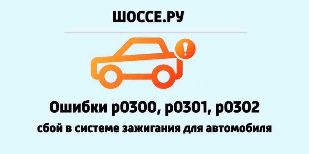 Ошибки р0300, р0301, р0302: сбой в системе зажигания для автомобиля